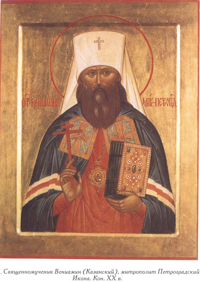 Священномученик Вениамин, митрополит Петроградский и Гдовский (в миру